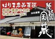 姫路の宝蔵 姫路・播磨の名産、特産品が一堂に