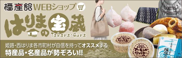 はりまの宝蔵 西播各市町村が自信を持っておすすめする特産品・名産品が勢揃い!!